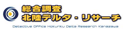 総合調査 北陸デルタ・リサーチ金沢のブログ